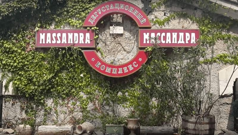 Массандра, винзавод, фото