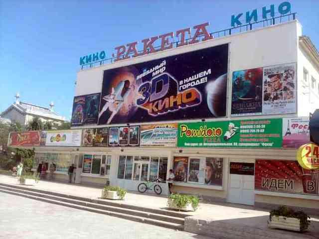 Кинотеатры Крыма - ТОП 7