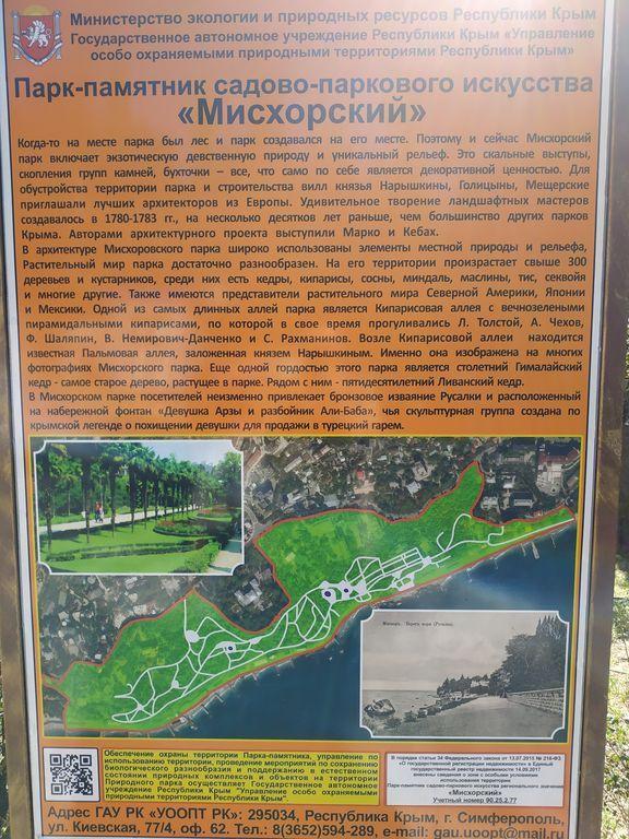 Мисхорский парк, табличка, фото