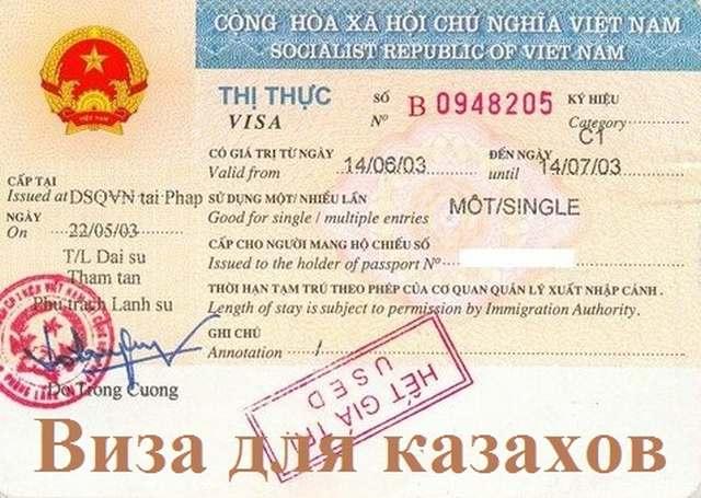 Нужна ли виза во Вьетнам для граждан Казахстана: как ее получить и сколько будет стоить оформление?