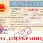 Получение визы во Вьетнам для украинцев в 2019 году