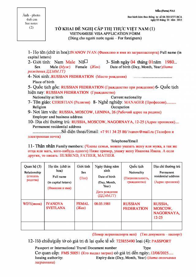 Анкета для визы во Вьетнам по прилету