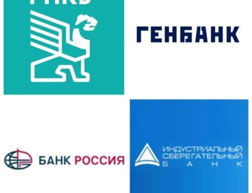 Банки работающие в Крыму — как снять деньги без комиссии?