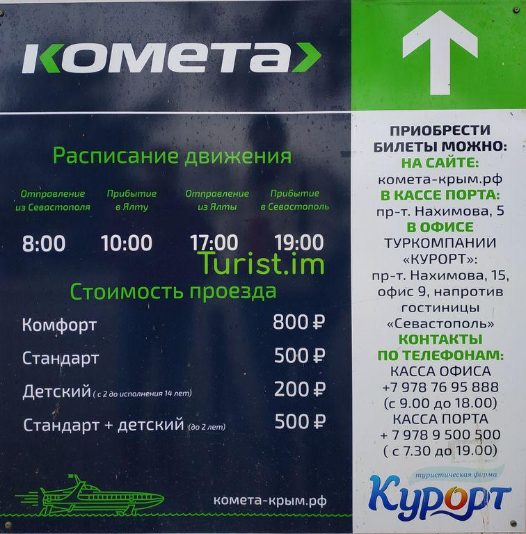 Комета, расписание, фото