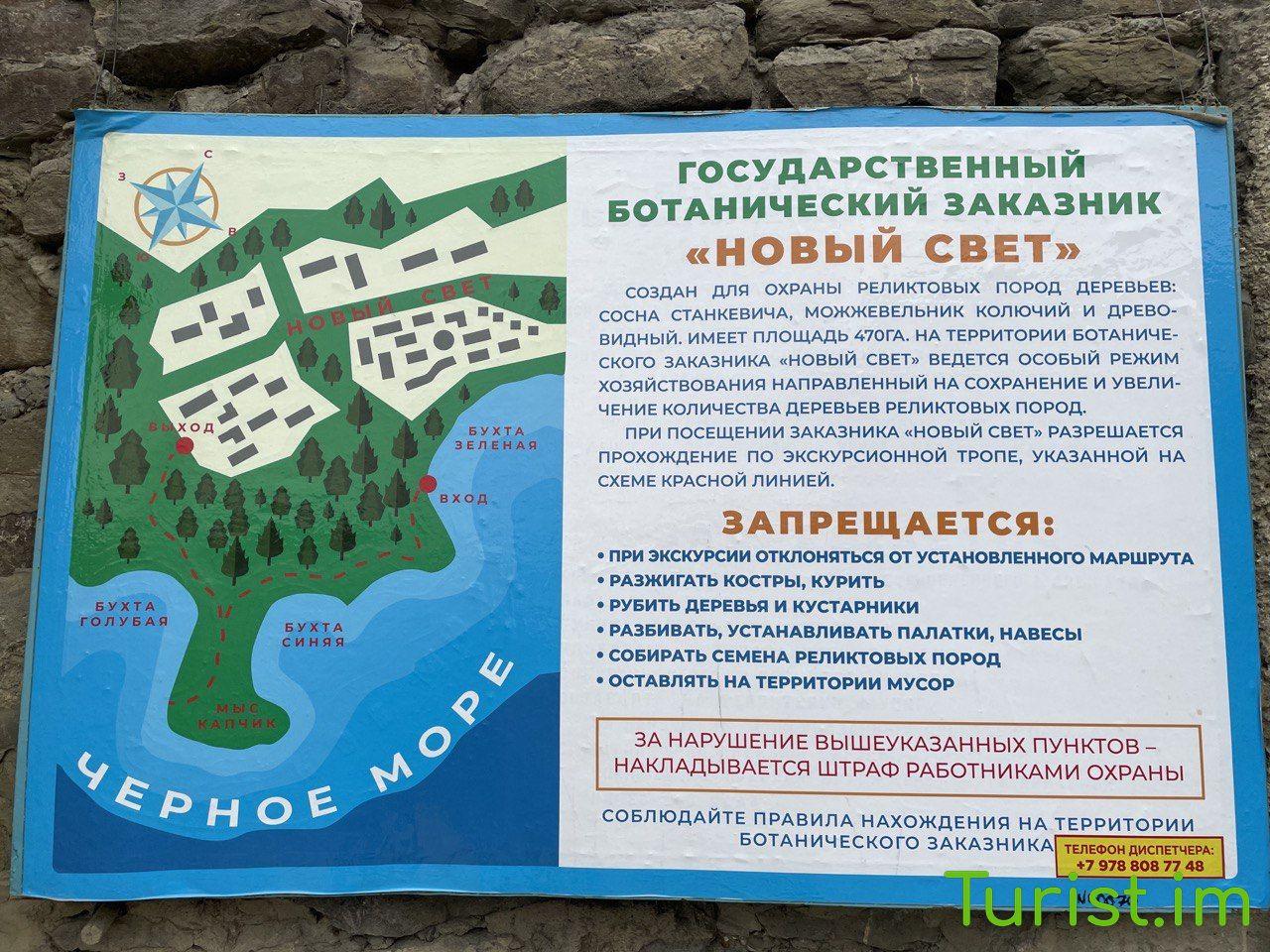 Новый Свет, Крым 7, фото