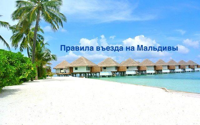 Правила Въезда на Мальдивы, фото
